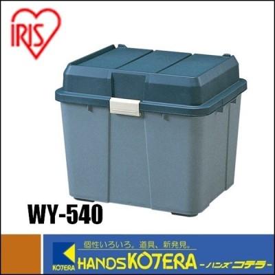 【代引き不可】【IRIS アイリスオーヤマ】ワイドストッカー WY-540
