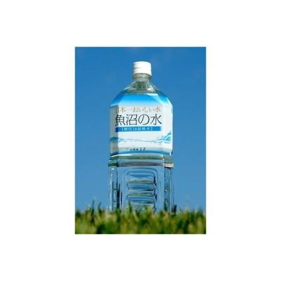 [超軟水なので飲みやすい!] 日本一おいしい水 魚沼の水 2?ペットボトル×6本入