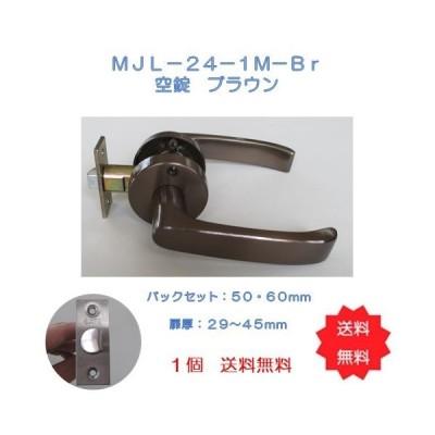 ゲート GATE レバーハンドル MJレバー MJL−24−1M−Br 空錠 ブラウン バックセット50mm・60mm