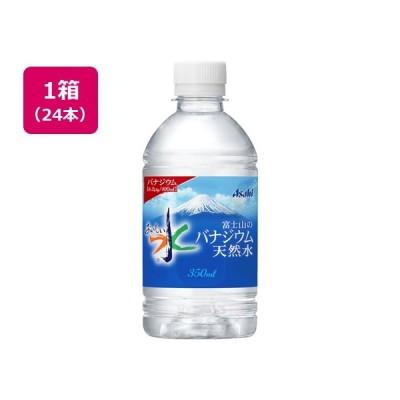 おいしい水 富士山のバナジウム天然水 350ml 24本 アサヒ