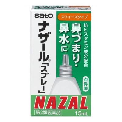 【第2類医薬品】ナザールスプレー 15ml ※発送まで11日以上