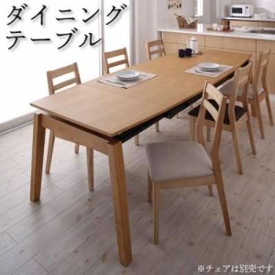 天然木 スライド伸縮式ダイニングシリーズ 〔TRACY〕 ダイニングテーブルのみ 単品販売