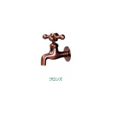 東洋工業 ウォータービュー 横タップ 『水栓柱・立水栓 蛇口』 ブロンズ 『(TOYO) トーヨー』