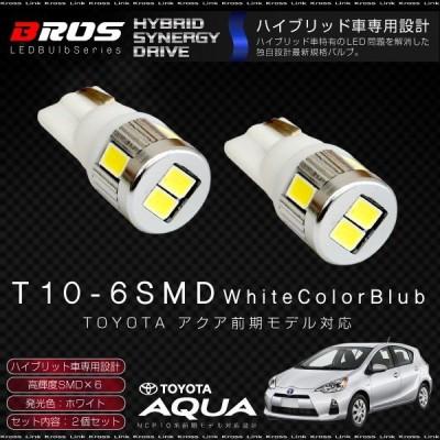 トヨタ アクア 前期 NHP10 専用設計 T10 LED ホワイト 6連 ポジション 2個 高輝度 拡散 6000K バルブ 白 TOYOTA AQUA   _22288a