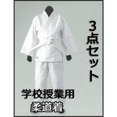 黒帯印 授業用柔道着 ホワイト 白帯付き J-270 (000号〜6号)