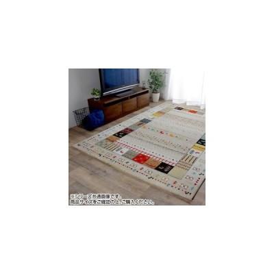 トルコ製 ウィルトン織カーペット ギャッペ調ラグ イビサ アイボリー 約200×250cm 2348259