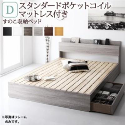 ベッド すのこベッド ダブル 敷き布団OK 棚 コンセント付き ダブル すのこ収納ベッド スタンダードポケットコイルマットレス付き ダブル