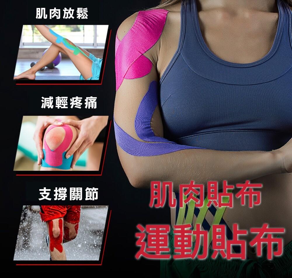 運動保護 肌貼 運動肌貼 彈力肌肉貼布 運動貼布 彈性貼布 運動貼 健身防護