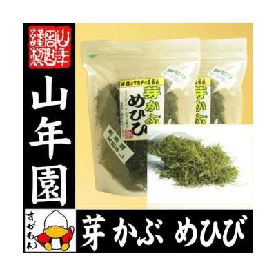 健康食品 めひび めかぶ 細切 乾燥 220g×2袋セット 芽かぶスープ 送料無料