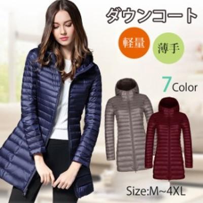ダウンコート 軽量 薄手 アウター ダウンジャケット カジュアル レディース コート 防寒 レディースファッション