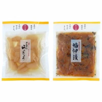 国産野菜&無添加 マルアイ食品 カレーのおともセット 各1袋(国産 さわやからっきょう・国産 福神漬)送料無料