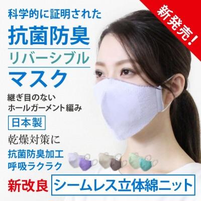 マスク 抗菌 防臭 リバーシブル 秋冬用 綿100% 日本製 ニット 洗える おしゃれ 男女兼用 洗えるマスク 立体型 シームレス 個包装 カラー 高木ミンク