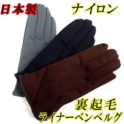 日本製 メンズ ジャージ手袋 縫手袋 ナイロン 裏起毛 三本線 No.1205 6159-902