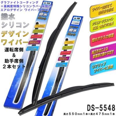 撥水シリコン デザイン ワイパー (雨用 左右セット) FESCO DS-5548 550mm 475mm