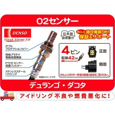 O2センサー・03y デュランゴ ダコタ ダッジ 排気センサー★BVX