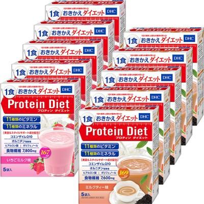 DHCプロティンダイエット いちごミルク味+ミルクティー味 10個セット