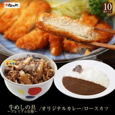 【松屋】三元豚ロースカツ×10 オリジナルカレー×10 牛めしの具~プレミアム仕様~×10
