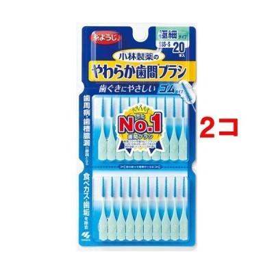 やわらか歯間ブラシ SSS〜Sサイズ ( 20本入*2コセット )/ やわらか歯間ブラシ