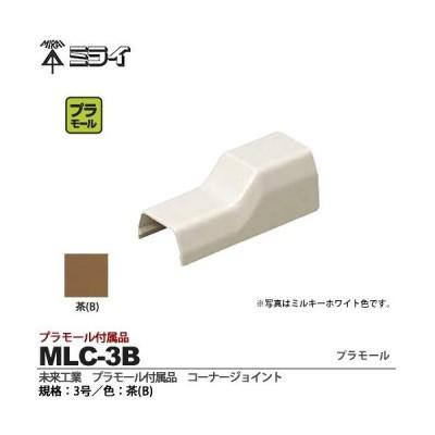 【未来工業】 ミライ プラモール付属品 コーナージョイント 規格:3号 色:茶 MLC-3B