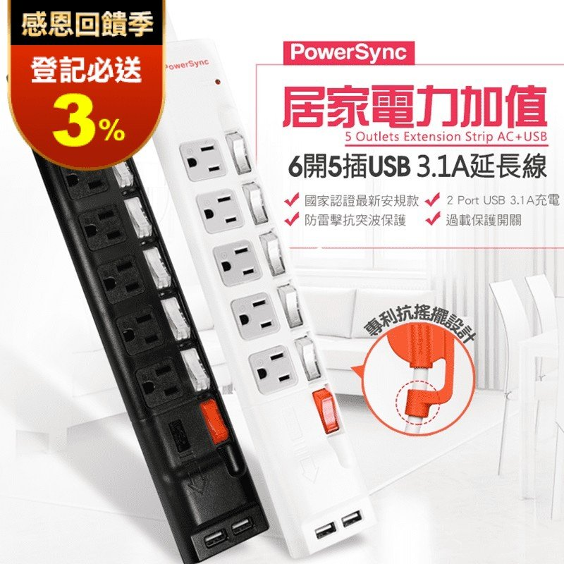 PowerSync群加 六開五插防雷擊抗搖擺USB延長線TPS365UB9018