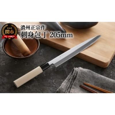 H10-12 濃州正宗作 刺身包丁(鋼)