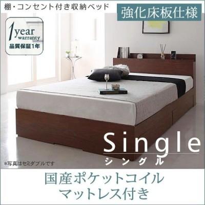 ベッド 収納 シングル 国産ポケットコイル 床板
