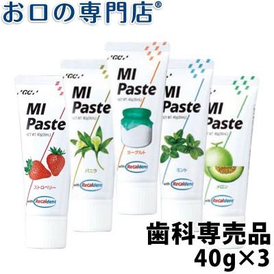 MIペースト(40g) 2本 + 艶白 歯ブラシ 1本【MI Paste】