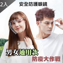 現貨!!! QIDINA 全罩式防飛沫護目面罩 護目眼鏡X2入