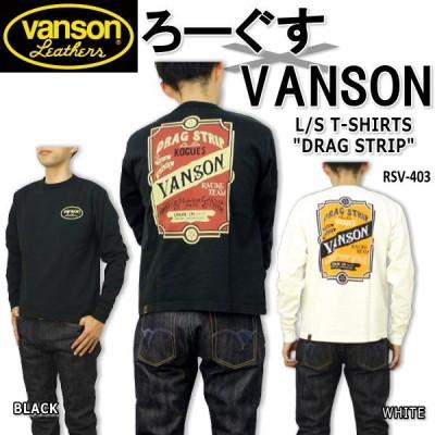 "VANSON(バンソン) × ろーぐす コラボレーション長袖Tシャツ ""DRAG STRIP"" RSV-403"
