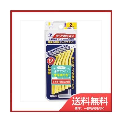 【メール便送料無料】デンタルプロ デンタルプロ 歯間ブラシ L字型 極細タイプ サイズ2(SS) 10本入