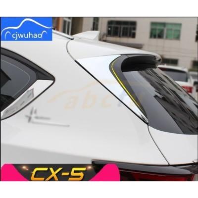 リアウィンドウサイドガーニッシュ 【マツダ CX-5 KF系 MAZDA】専用 サイドピラーカバー 鏡面メッキ エアロ スポイラー パネル