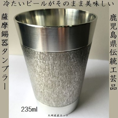 薩摩錫器 タンブラー 235ml (槌or杉) 高級ギフト