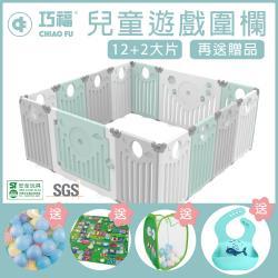 買就贈圍兜【CHIAO FU巧福】兒童遊戲圍欄12+2-歐式款 UC-012E  (加送遊戲墊、海洋球及收納籃)