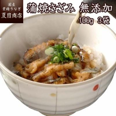 豊橋うなぎ蒲焼き(無添加きざみ)100-120g×3袋 (約1人前×3袋) 国産 ウナギ 鰻 送料無料