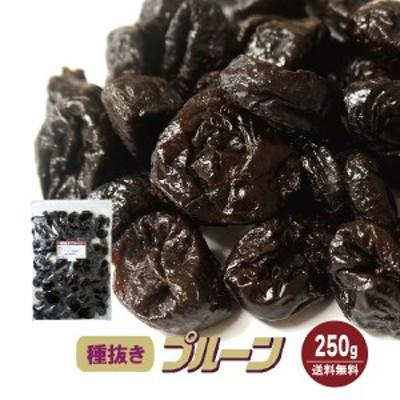 種抜きプルーン 250g〔チャック付〕/保存料無添加 送料無料 砂糖不使用 オイル不使用 カリフォルニア 高品質 ドライプルーン 肉厚 こわ