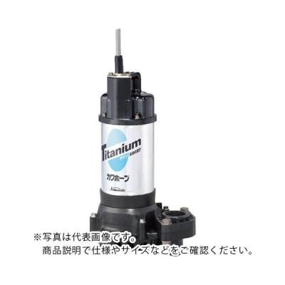 川本 海水用水中ポンプ(チタン&樹脂製) (WUZ4-325-0.15T) (株)川本製作所