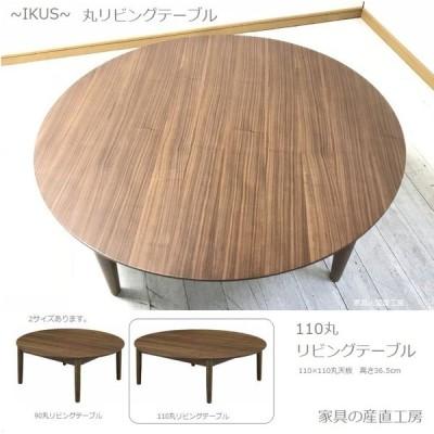 <IKUS>110幅丸型 リビングテーブル ウォールナット<イクス>【産地直送価格】円形