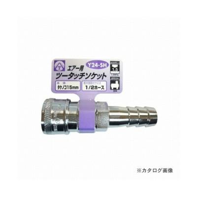 三共 エアーツータッチソケット Y24-SH