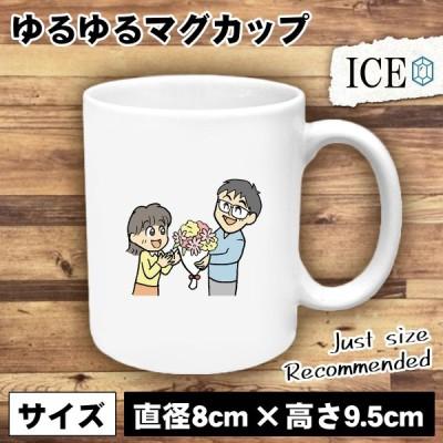 パパから娘へ花束 おもしろ マグカップ コップ 陶器 可愛い かわいい 白 シンプル かわいい カッコイイ シュール 面白い ジョーク ゆるい プレゼント プレゼント