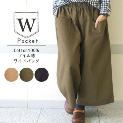 チノポケット切替えワイドパンツ W Pocketオリジナル 綿ツイル地