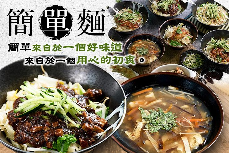 【新竹】簡單麵 #GOMAJI吃喝玩樂券#電子票券#中式