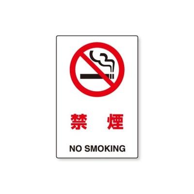 802-151 JIS規格安全標識 禁煙(NO SMOKING) エコユニボード 450×300×1.2mm厚 ユニット UNIT