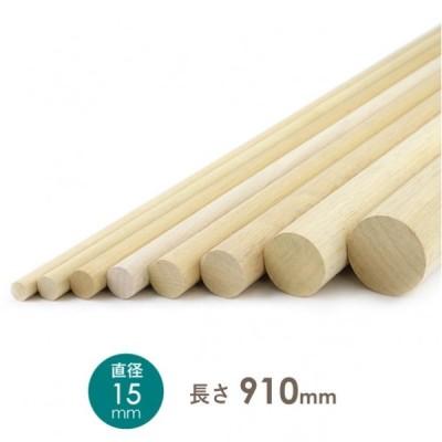 DIY FACTORY 丸棒/木製丸棒 約15x15x910(mm)