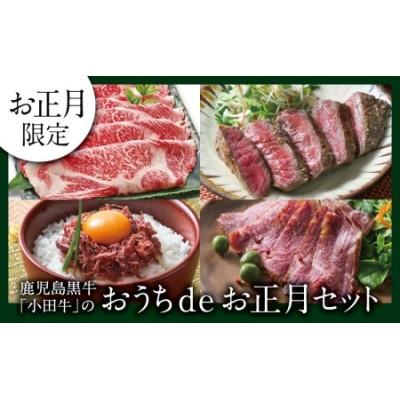 【お正月用】「小田牛」おうちdeお正月セット(数量限定)