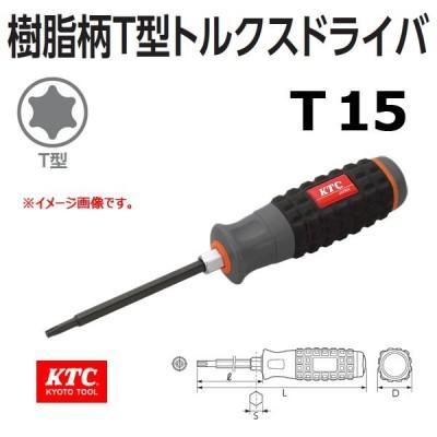 KTC 樹脂柄T型トルクスドライバー D1T-T15