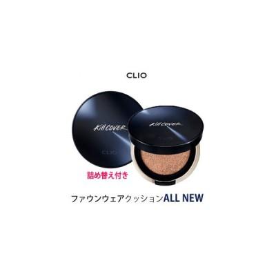 韓国コスメ CLIO クリオ キルカバー ファウンウェアクッション ALL NEW  SPF50+/PA+++ 詰め替え付き 紫外線対策