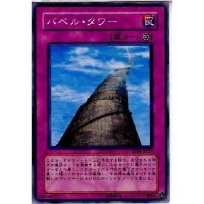 『中古即納』{TCG}遊戯王 SD16-JP037N バベル・タワー