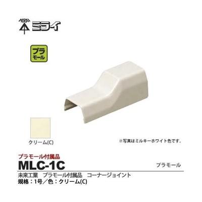 【未来工業】 ミライ プラモール付属品 コーナージョイント 規格:1号 色:クリーム MLC-1C