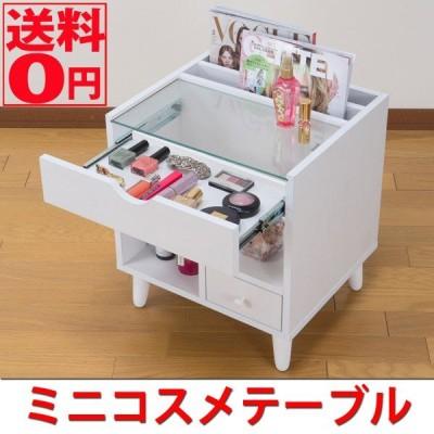 MINI COSME TABLE・ミニコスメテーブル サイドテーブル 幅40cm LT-1300『東北/九州配送不可』