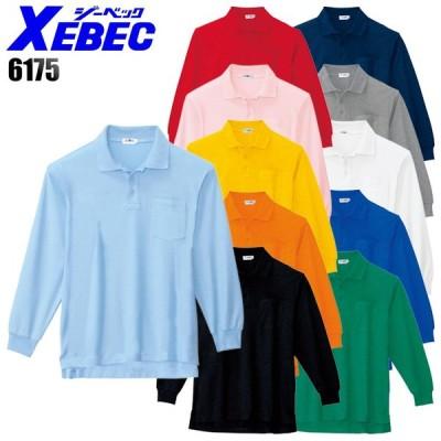 作業服 長袖ポロシャツ 男女兼用 ジーベックXEBEC 6175